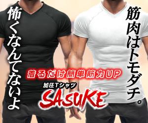 加圧Tシャツ「SASUKE」通販サイト
